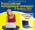 Чемпионат IT-Academy 2009